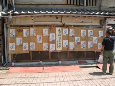 長浜の俳句夏の展