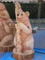 チェンソーアート(ウェルカム熊)