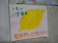 """レモン""""脂肪肝にエリオシトリン「」"""