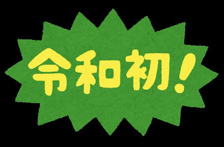 f:id:koronawashibaken:20190502134834p:plain