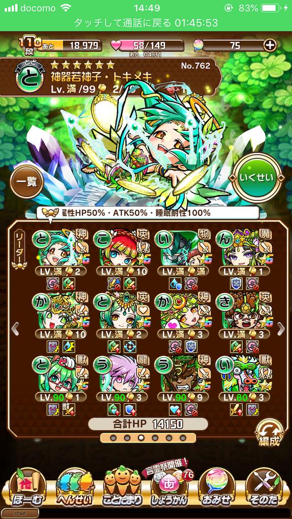 の コトダマン 塔 27 夢幻