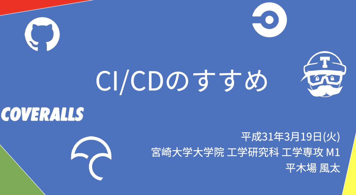 f:id:korosuke613:20190913175055p:plain