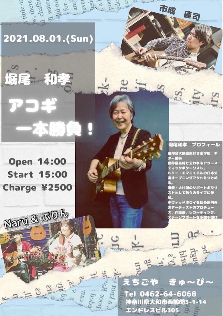 f:id:korosuke7:20210801083421j:image