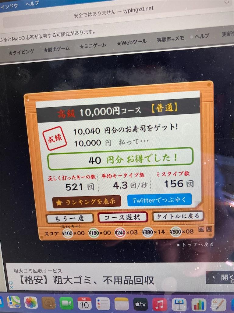 f:id:korosuke7:20210911090447j:image