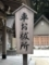 クルマお祓い@神社