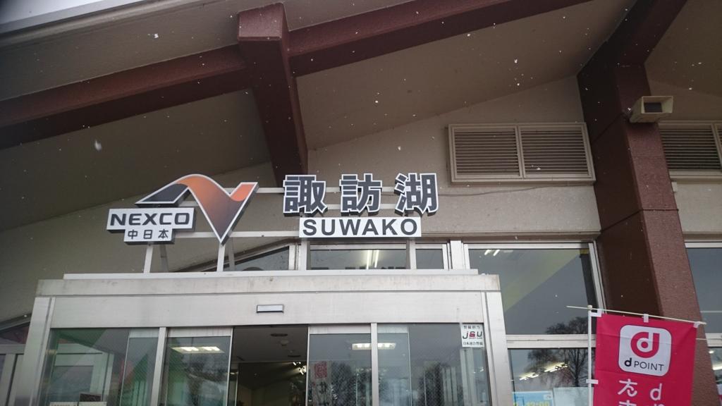 f:id:kosaka_43rd:20170328201258j:plain