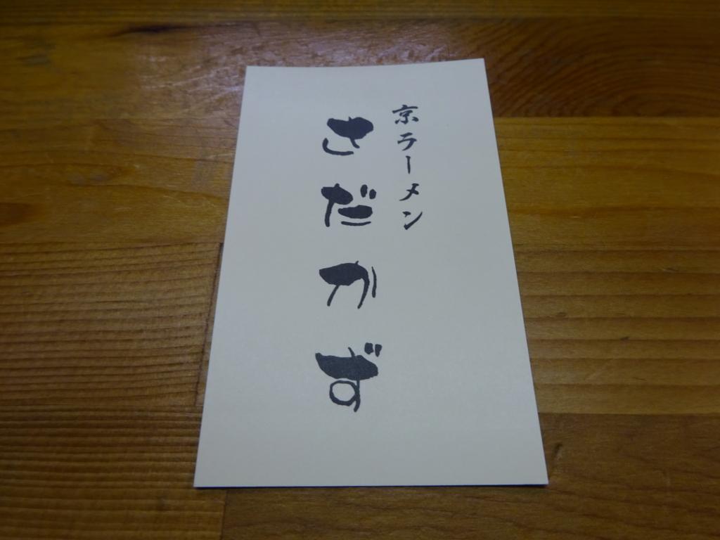 f:id:kosakasa1:20170615235243j:plain