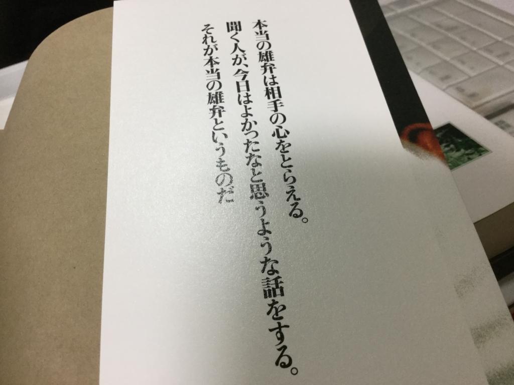 f:id:kosakasa1:20170917213305j:plain
