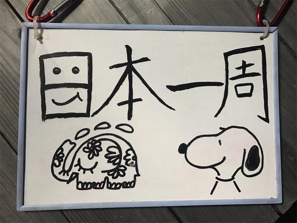 f:id:kosaku-tabi:20161103202345j:image
