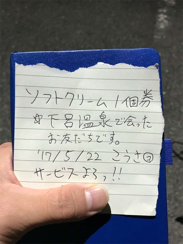 f:id:kosaku-tabi:20170524180842j:image