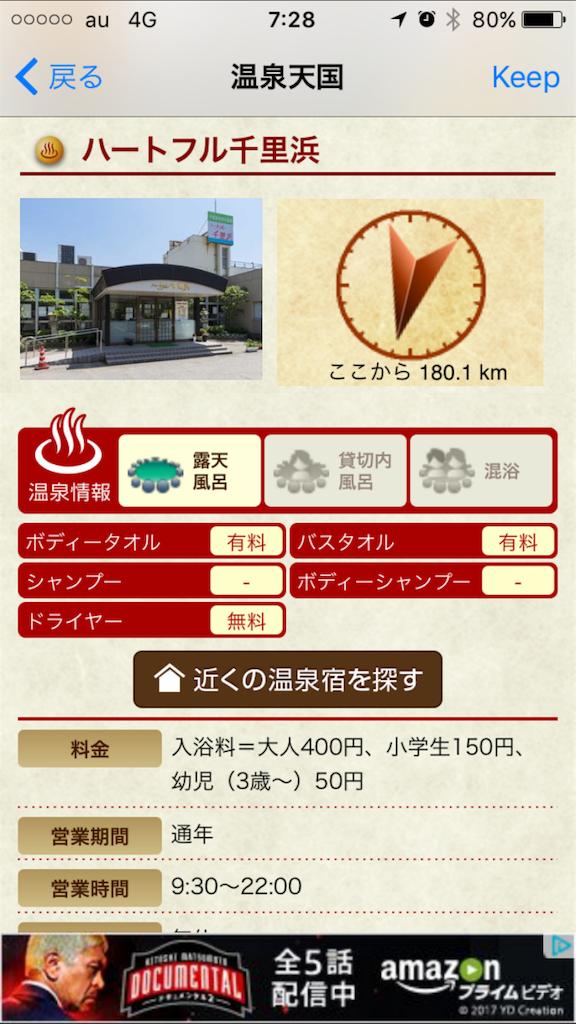 f:id:kosaku-tabi:20170529073037p:image