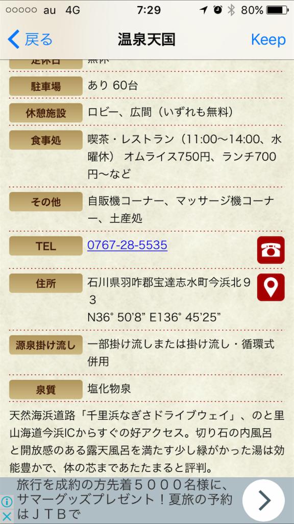 f:id:kosaku-tabi:20170529073050p:image