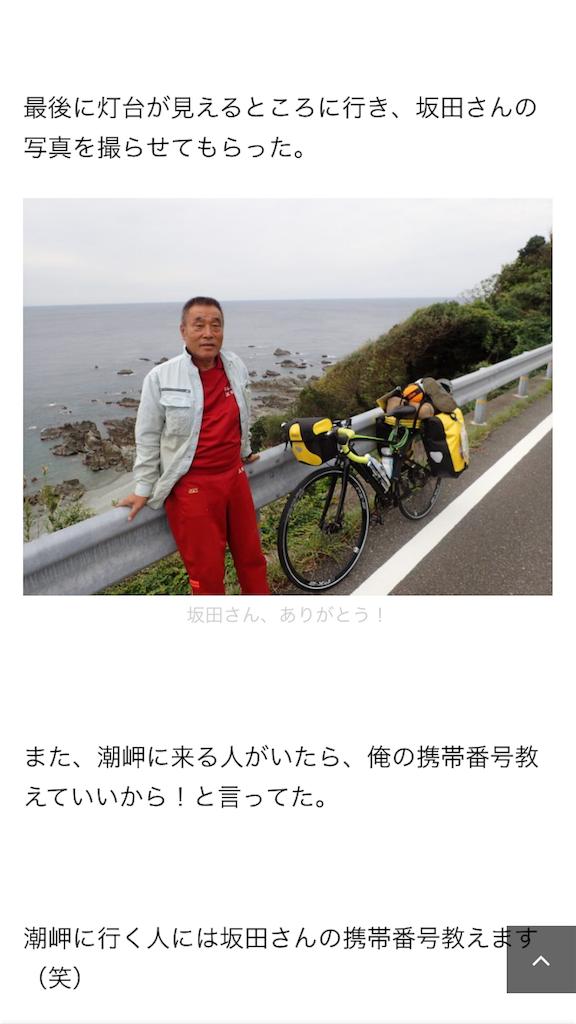 f:id:kosaku-tabi:20170608134835p:image