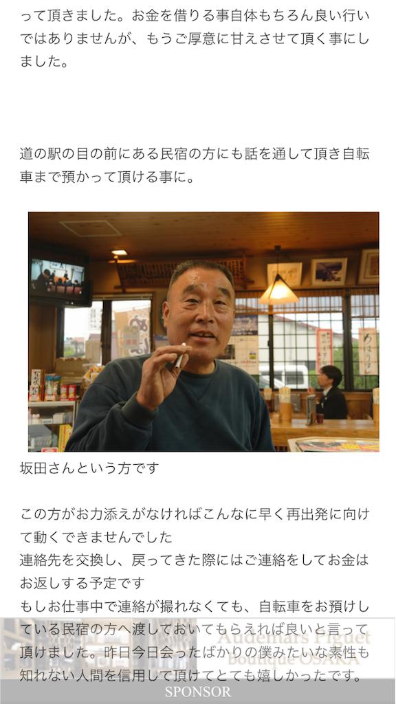 f:id:kosaku-tabi:20170608134847p:image