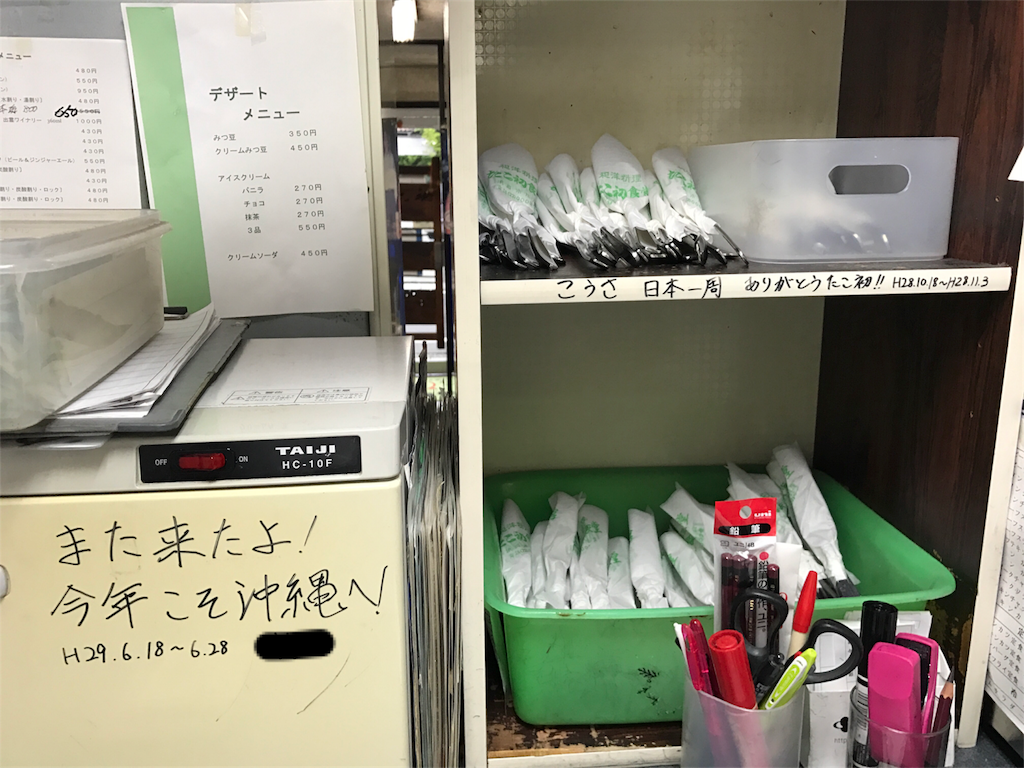 f:id:kosaku-tabi:20170702002826p:image