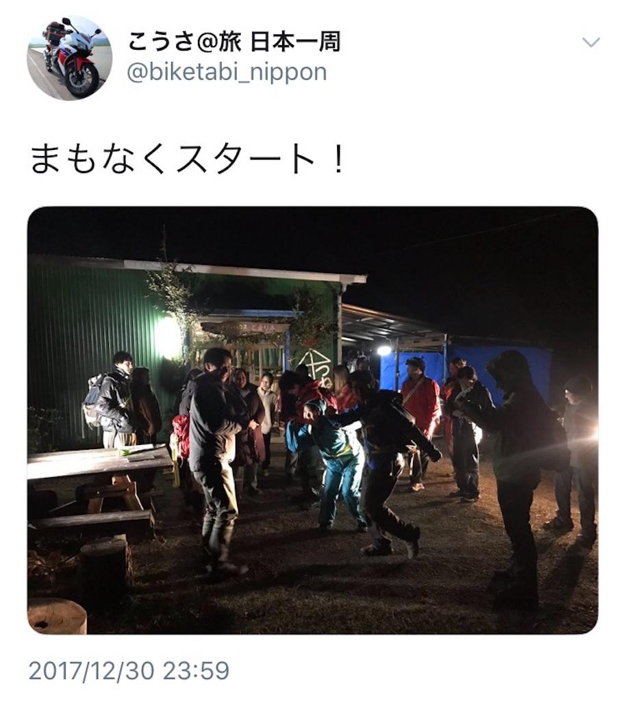 f:id:kosaku-tabi:20180102221118j:image