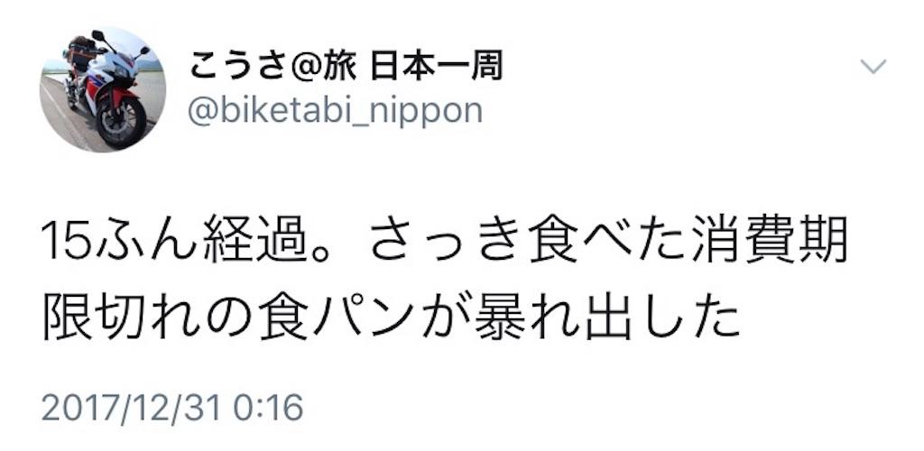 f:id:kosaku-tabi:20180102221527j:image