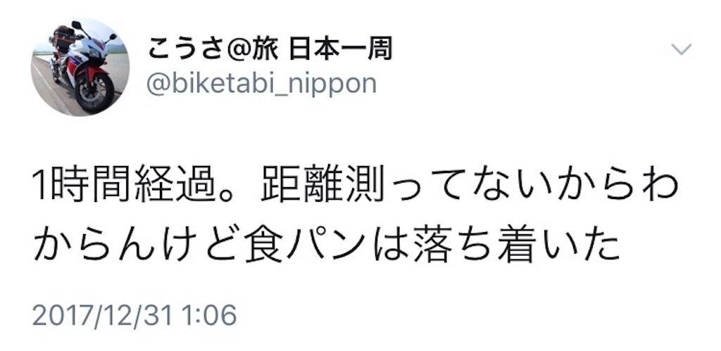 f:id:kosaku-tabi:20180102222747j:image