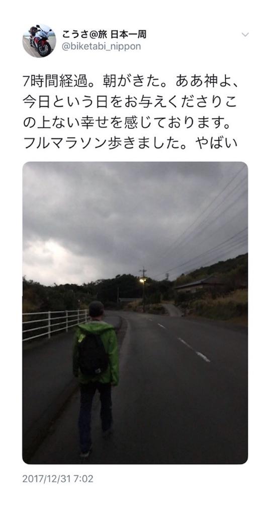 f:id:kosaku-tabi:20180103125954j:image