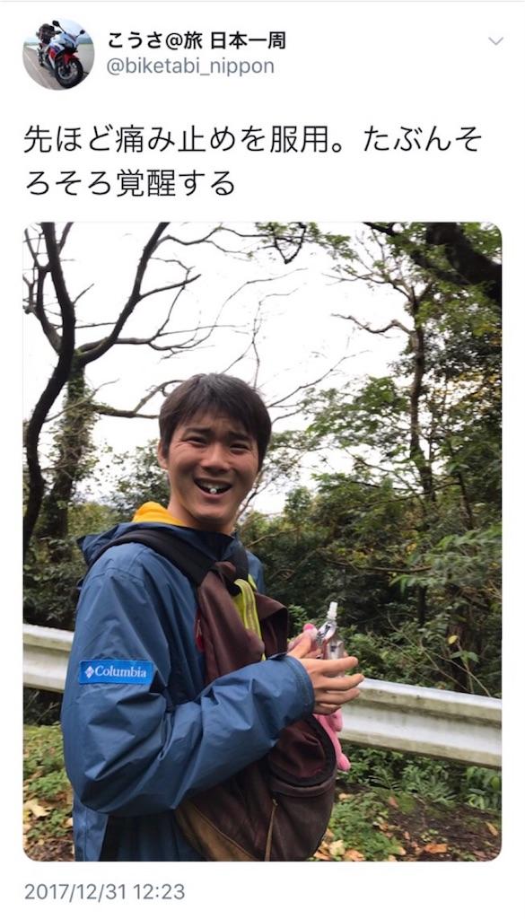 f:id:kosaku-tabi:20180104081053j:image