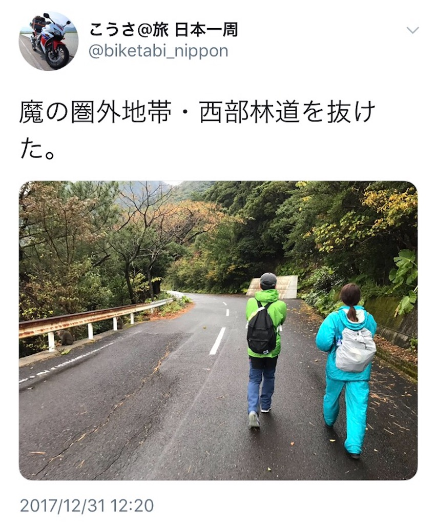 f:id:kosaku-tabi:20180104081232j:image