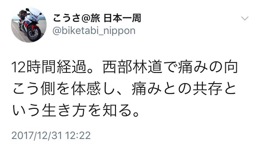 f:id:kosaku-tabi:20180104081253j:image