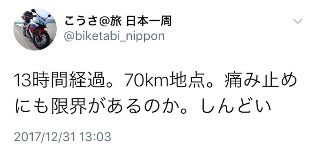 f:id:kosaku-tabi:20180104082830j:image