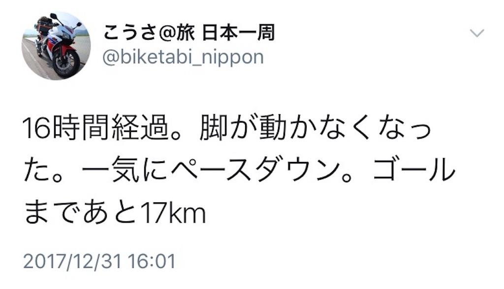 f:id:kosaku-tabi:20180104111636j:image