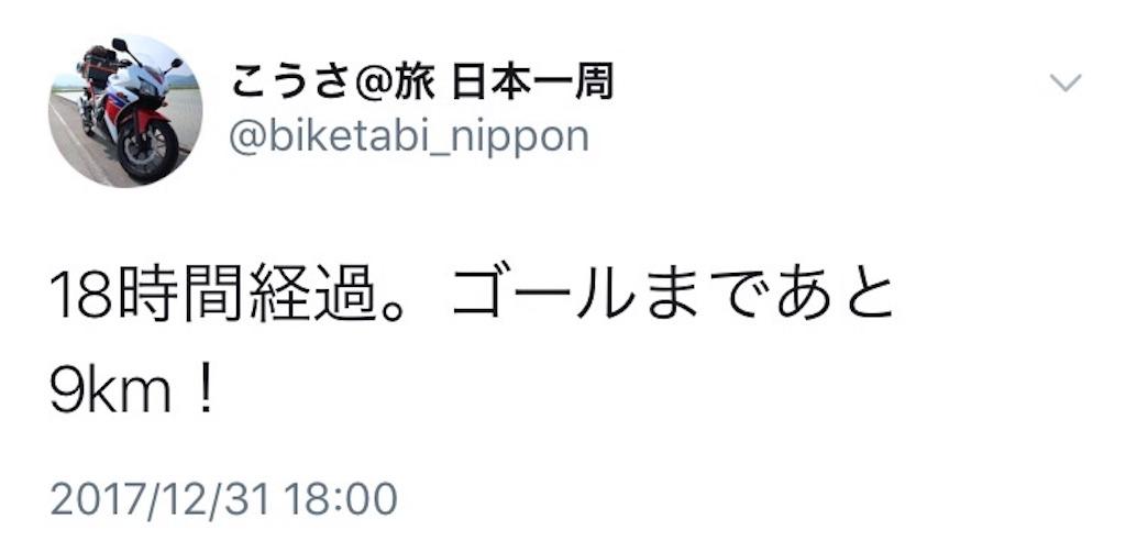 f:id:kosaku-tabi:20180104114045j:image