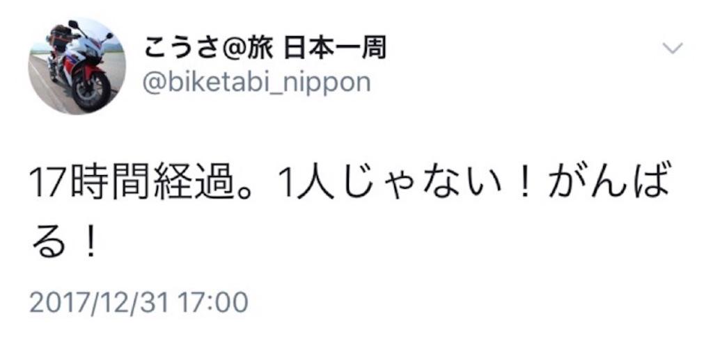 f:id:kosaku-tabi:20180104114107j:image