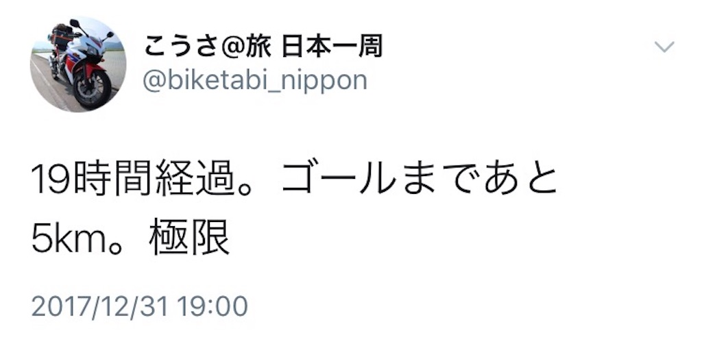 f:id:kosaku-tabi:20180104130250j:image