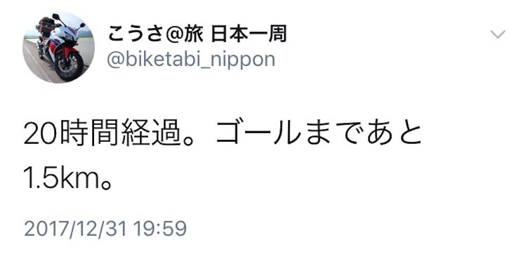 f:id:kosaku-tabi:20180104130940j:image