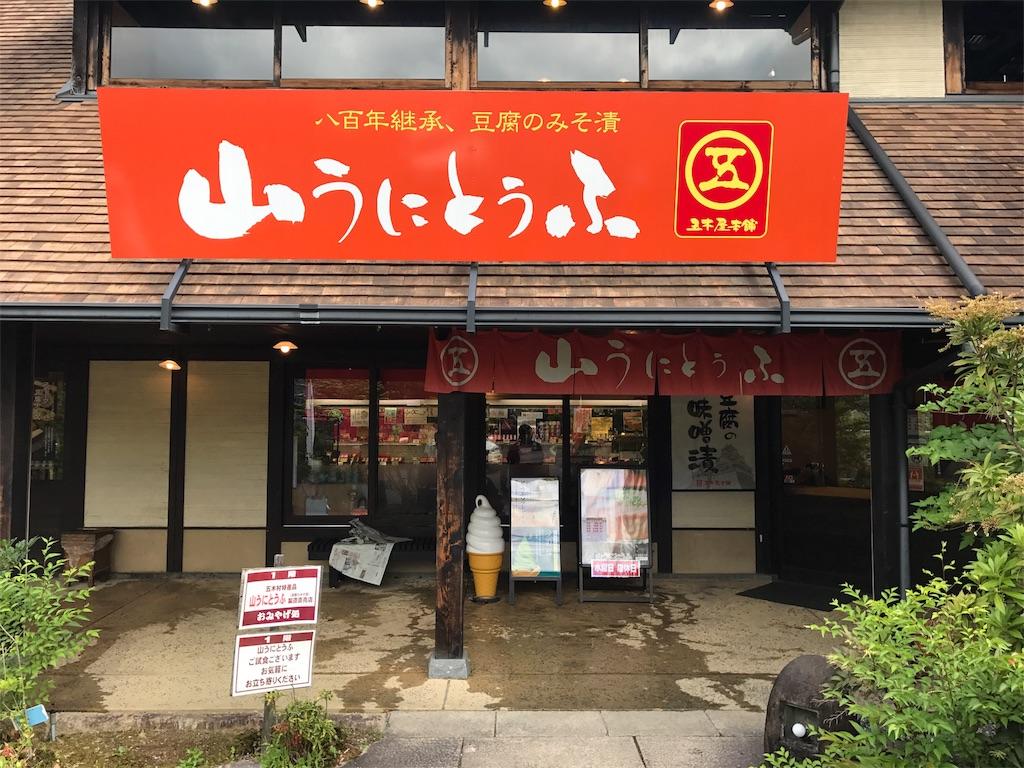 f:id:kosaku-tabi:20180525223528j:image