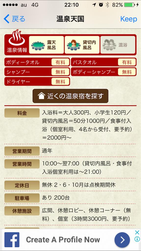 f:id:kosaku-tabi:20180529221257p:image