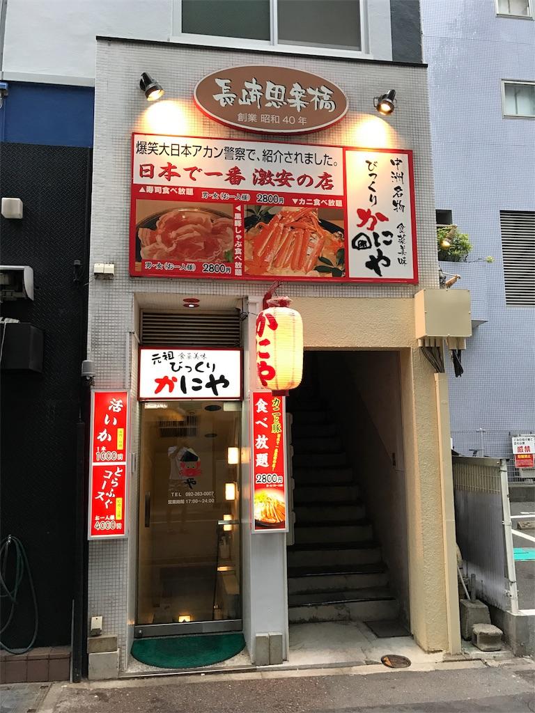 f:id:kosaku-tabi:20180612163941j:image