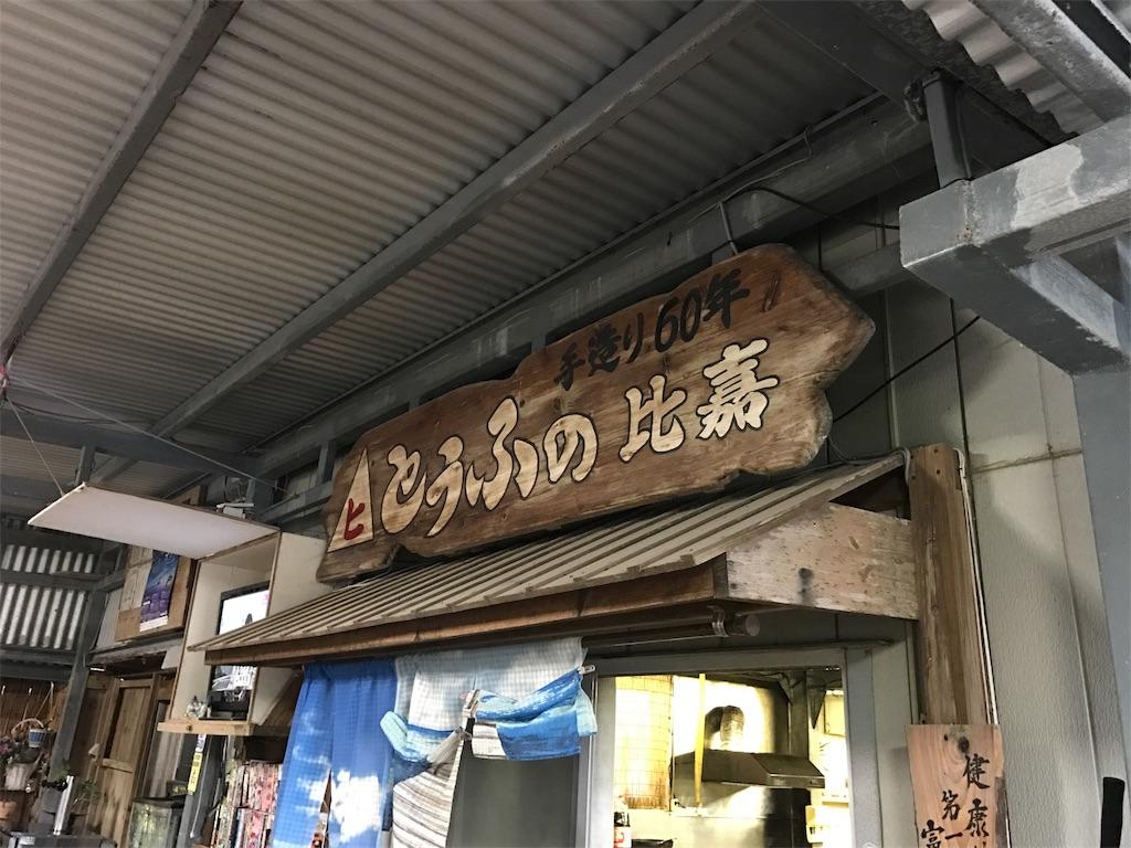 f:id:kosaku-tabi:20180709105433j:image