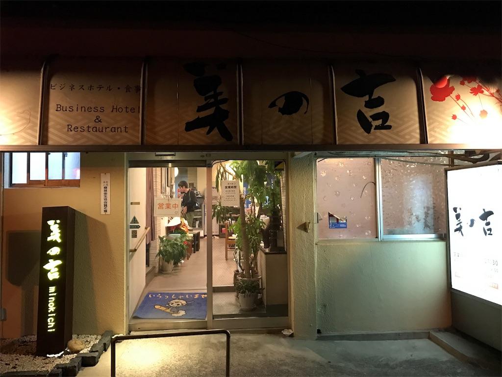 f:id:kosaku-tabi:20181106132055j:image