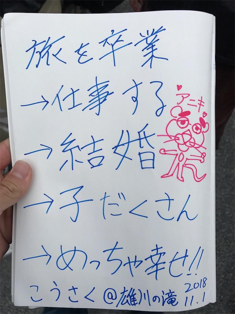 f:id:kosaku-tabi:20181107204013j:image