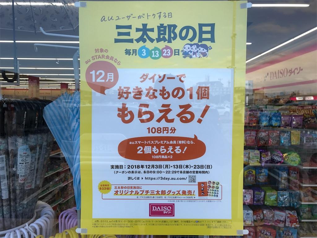 f:id:kosaku-tabi:20181223202956j:image