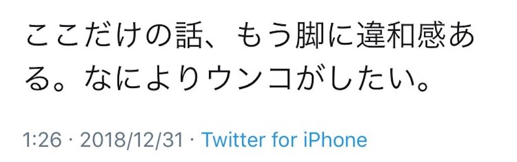f:id:kosaku-tabi:20190120174942j:image