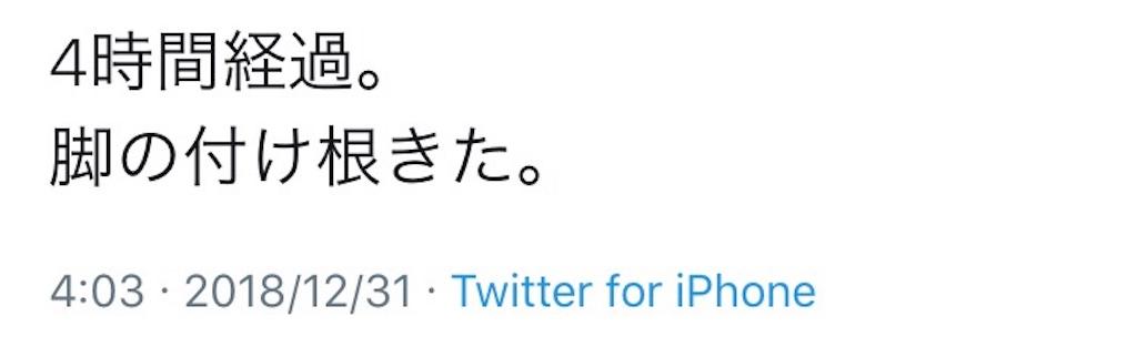 f:id:kosaku-tabi:20190121151706j:image