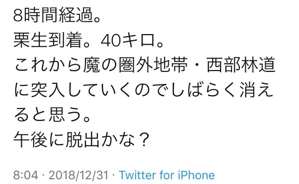 f:id:kosaku-tabi:20190121155545j:image