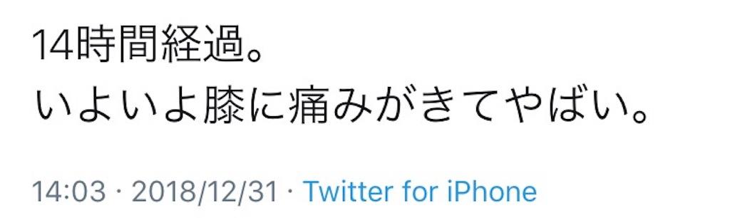 f:id:kosaku-tabi:20190121193844j:image