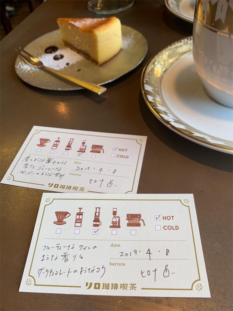 f:id:kosaku-tabi:20190414191858j:image