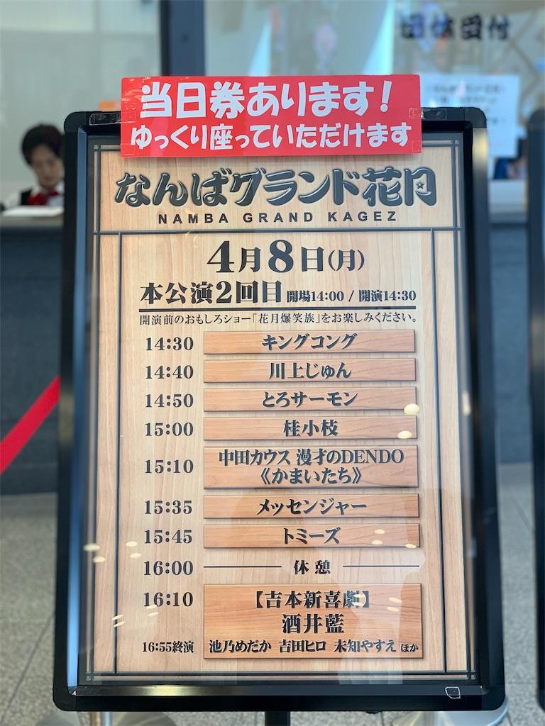 f:id:kosaku-tabi:20190415124743j:image