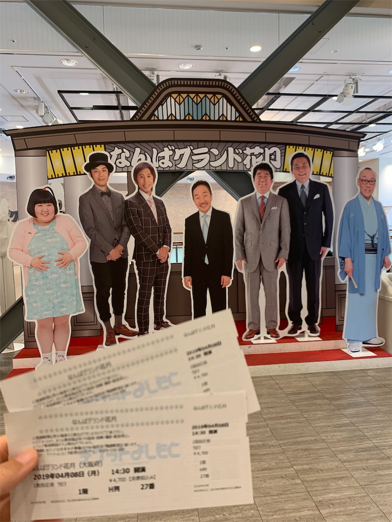 f:id:kosaku-tabi:20190415124808j:image