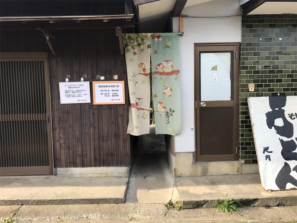 f:id:kosaku-tabi:20190416201635j:image