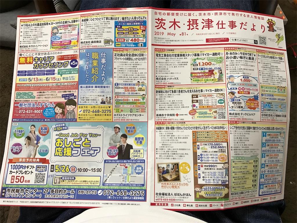 f:id:kosaku-tabi:20190517171554j:image