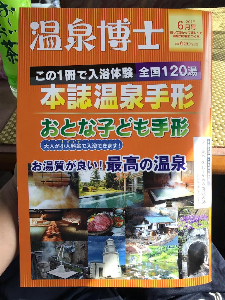 f:id:kosaku-tabi:20190517171630j:image