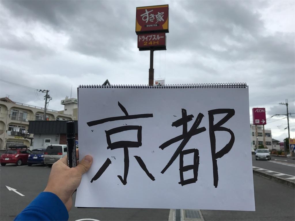 f:id:kosaku-tabi:20190521121123j:image